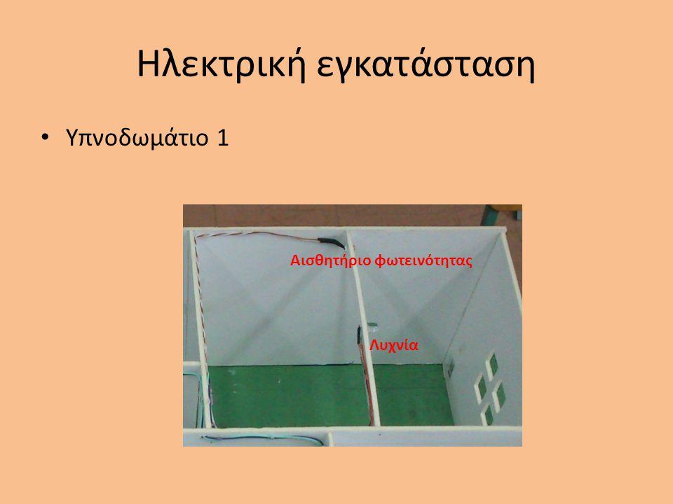 Ηλεκτρική εγκατάσταση Υπνοδωμάτιο 1 Αισθητήριο φωτεινότητας Λυχνία