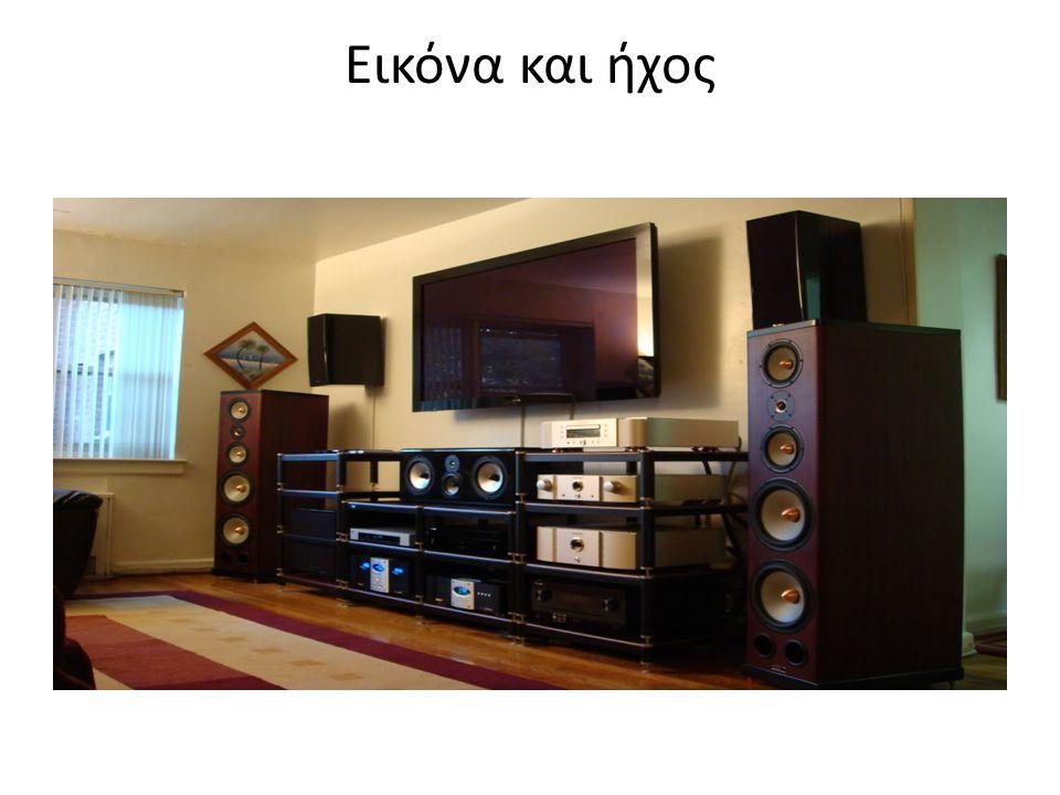 Έξυπνο Σπίτι και Δικτύωση Τι είναι Δικτυο H/Y Ένα δίκτυο υπολογιστών είναι ένα τηλεπικοινωνιακό σύστημα από αυτόνομους ή μη αυτόνομους διασυνδεδεμένους υπολογιστές.