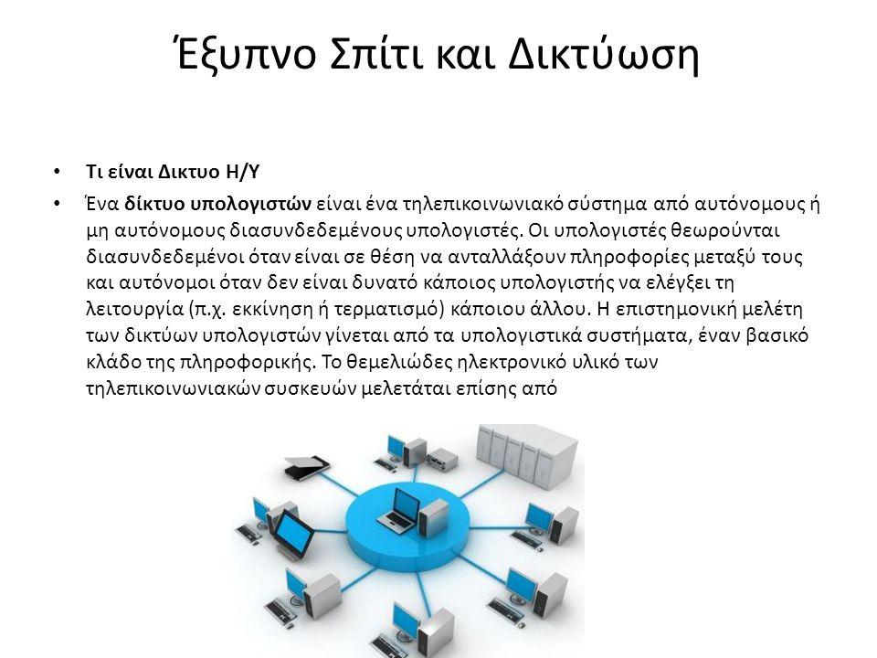Έξυπνο Σπίτι και Δικτύωση Τι είναι Δικτυο H/Y Ένα δίκτυο υπολογιστών είναι ένα τηλεπικοινωνιακό σύστημα από αυτόνομους ή μη αυτόνομους διασυνδεδεμένου