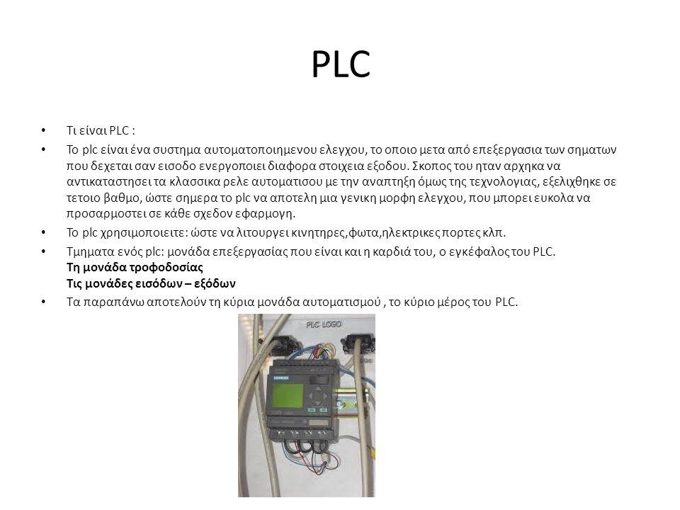 PLC Τι είναι PLC : Το plc είναι ένα συστημα αυτοματοποιημενου ελεγχου, το οποιο μετα από επεξεργασια των σηματων που δεχεται σαν εισοδο ενεργοποιει δι
