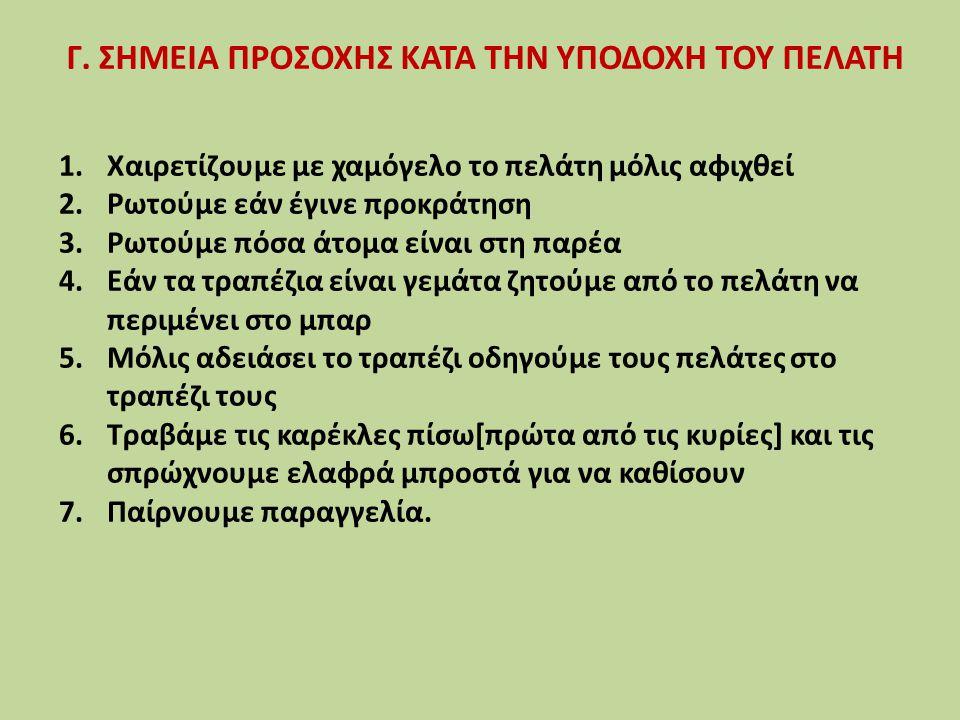 B. ΠΡΟΣΟΝΤΑ ΑΤΟΜΟΥ ΥΠΟΔΟΧΗΣ 1.Ευπαρουσίαστος 2.Ευγενικός 3.Φιλικός 4.Χαμογελαστός 5.Γνώστης ξένων γλωσσών 6.Γνώστης του μενού των φαγητών και των κρασ