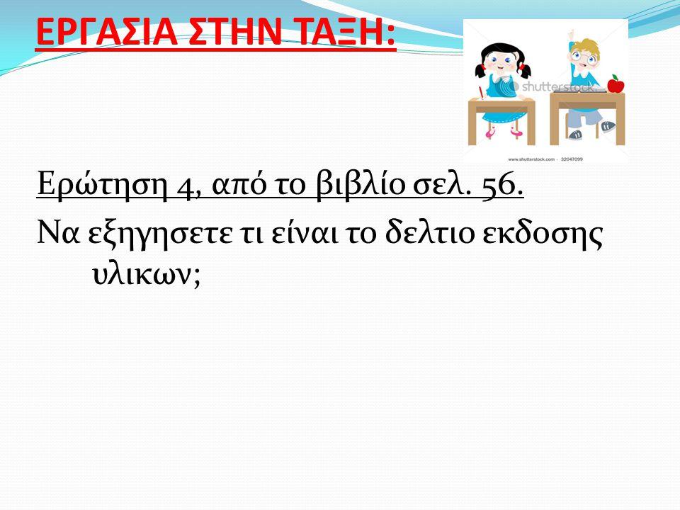 ΕΡΓΑΣΙΑ ΣΤΗΝ ΤΑΞΗ: Ερώτηση 4, από το βιβλίο σελ. 56. Να εξηγησετε τι είναι το δελτιο εκδοσης υλικων;
