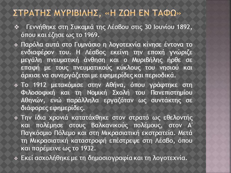  Γεννήθηκε στη Συκαμιά της Λέσβου στις 30 Ιουνίου 1892, όπου και έζησε ως το 1969.