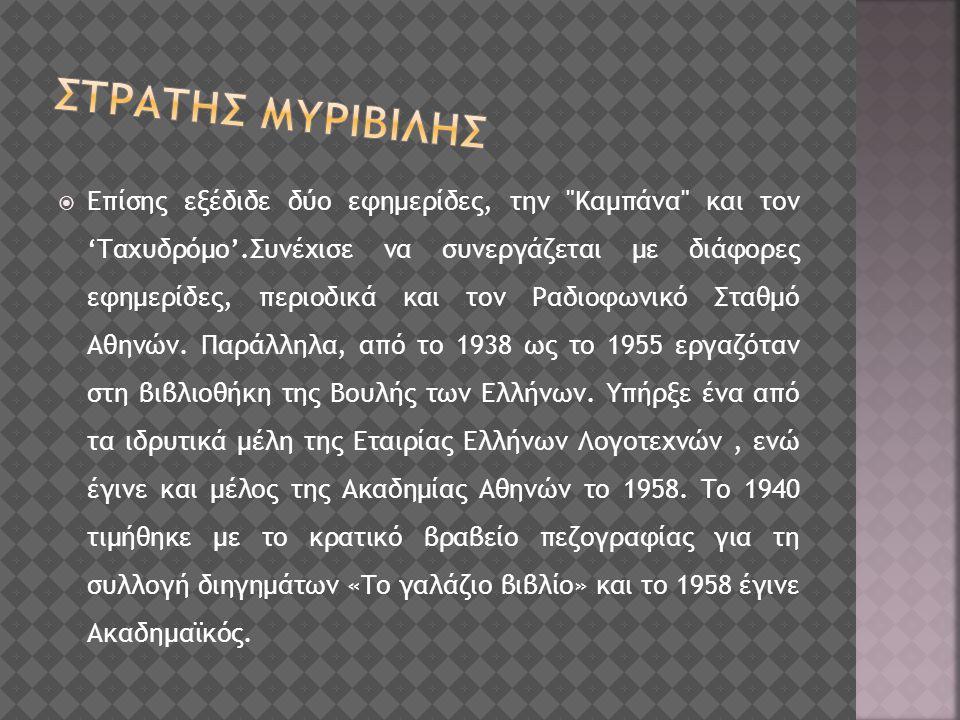  Επίσης εξέδιδε δύο εφημερίδες, την Καμπάνα και τον 'Ταχυδρόμο'.Συνέχισε να συνεργάζεται με διάφορες εφημερίδες, περιοδικά και τον Ραδιοφωνικό Σταθμό Αθηνών.