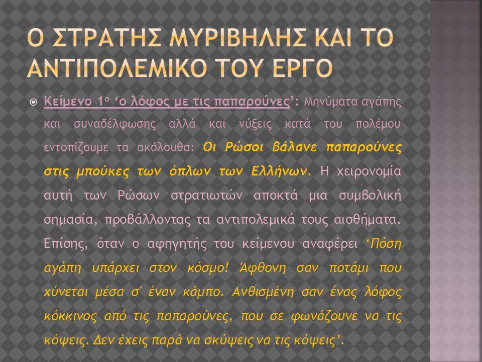  Κείμενο 1 ο 'ο λόφος με τις παπαρούνες': Μηνύματα αγάπης και συναδέλφωσης αλλά και νύξεις κατά του πολέμου εντοπίζουμε τα ακόλουθα: Οι Ρώσοι βάλανε παπαρούνες στις μπούκες των όπλων των Ελλήνων.