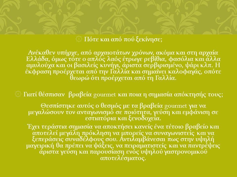 ۞ Πότε και από πού ξεκίνησε ; Ανέκαθεν υπήρχε, από αρχαιοτάτων χρόνων, ακόμα και στη αρχαία Ελλάδα, όμως τότε ο απλός λαός έτρωγε ρεβίθια, φασόλια και