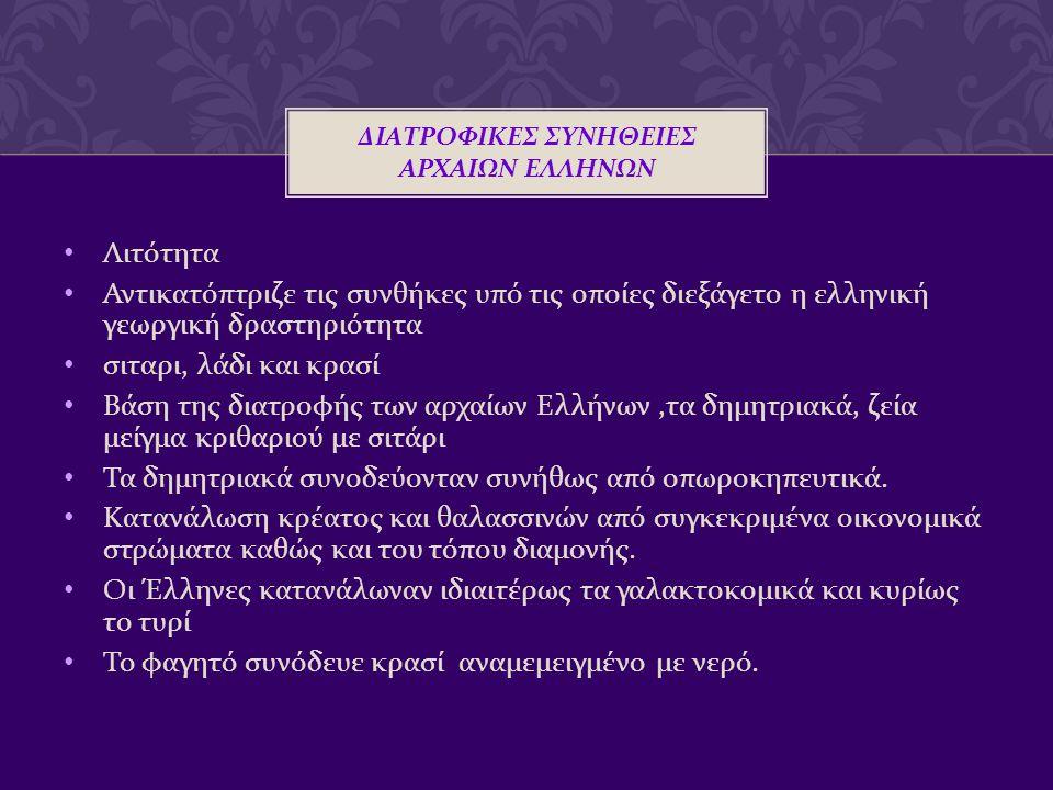 Λιτότητα Αντικατόπτριζε τις συνθήκες υπό τις οποίες διεξάγετο η ελληνική γεωργική δραστηριότητα σιταρι, λάδι και κρασί Βάση της διατροφής των αρχαίων