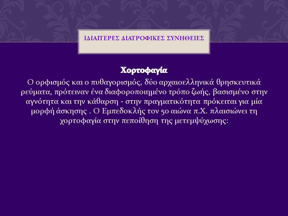 ΙΔΙΑΙΤΕΡΕΣ ΔΙΑΤΡΟΦΙΚΕΣ ΣΥΝΗΘΕΙΕΣ