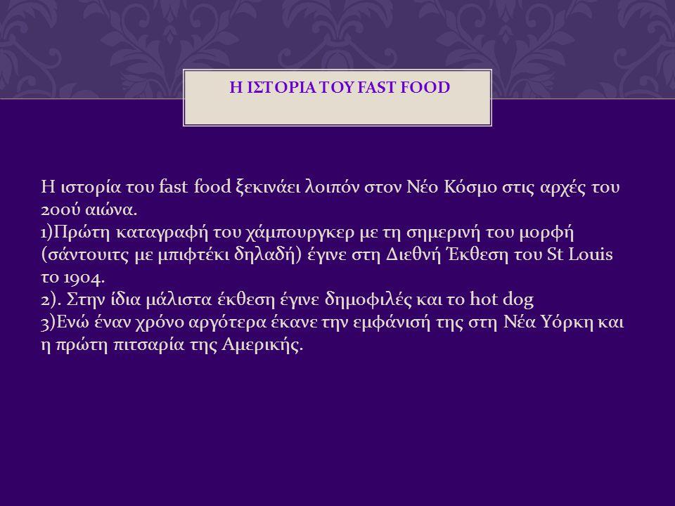 Η ιστορία του fast food ξεκινάει λοιπόν στον Νέο Κόσμο στις αρχές του 20 ού αιώνα. 1) Πρώτη καταγραφή του χάμπουργκερ με τη σημερινή του μορφή ( σάντο