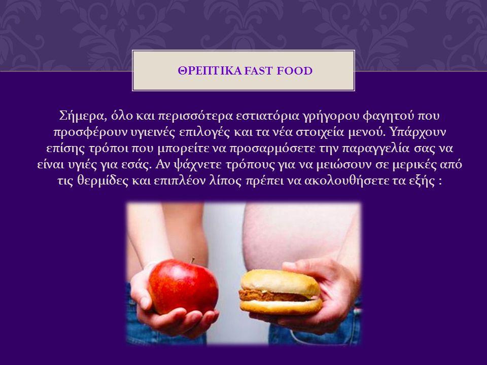 Σήμερα, όλο και περισσότερα εστιατόρια γρήγορου φαγητού που προσφέρουν υγιεινές επιλογές και τα νέα στοιχεία μενού. Υπάρχουν επίσης τρόποι που μπορείτ