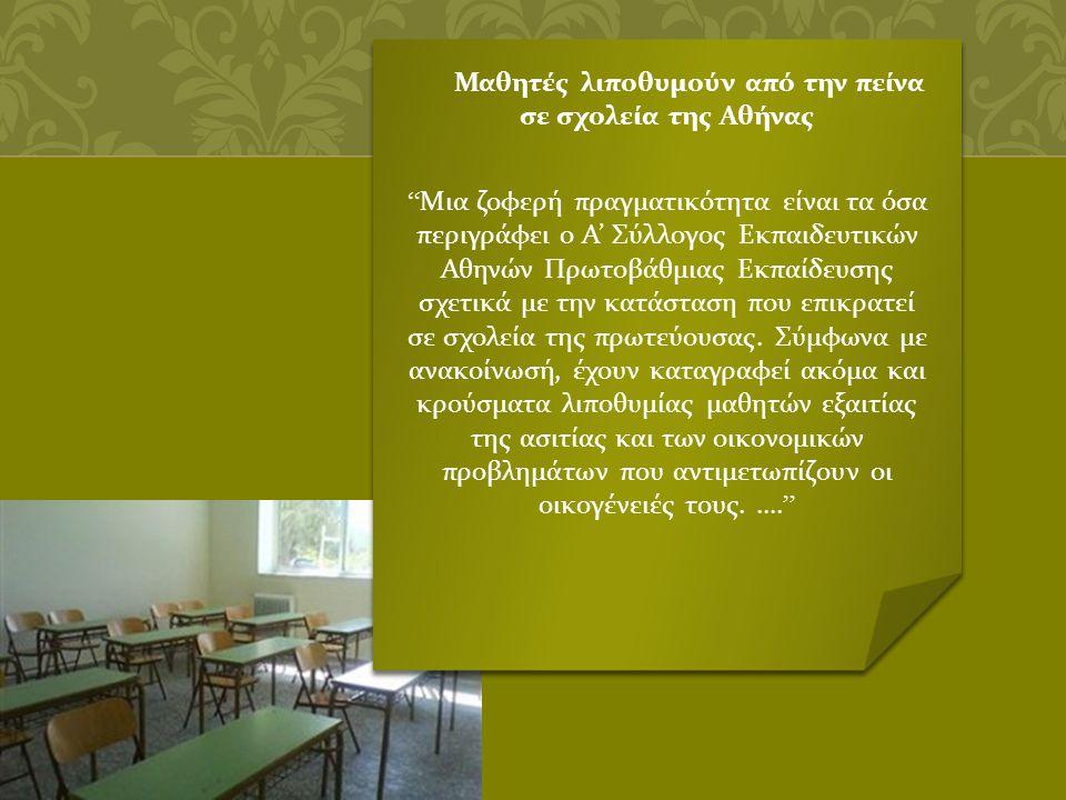"""Μαθητές λιποθυμούν από την πείνα σε σχολεία της Αθήνας """" Μια ζοφερή πραγματικότητα είναι τα όσα περιγράφει ο Α ' Σύλλογος Εκπαιδευτικών Αθηνών Πρωτοβά"""