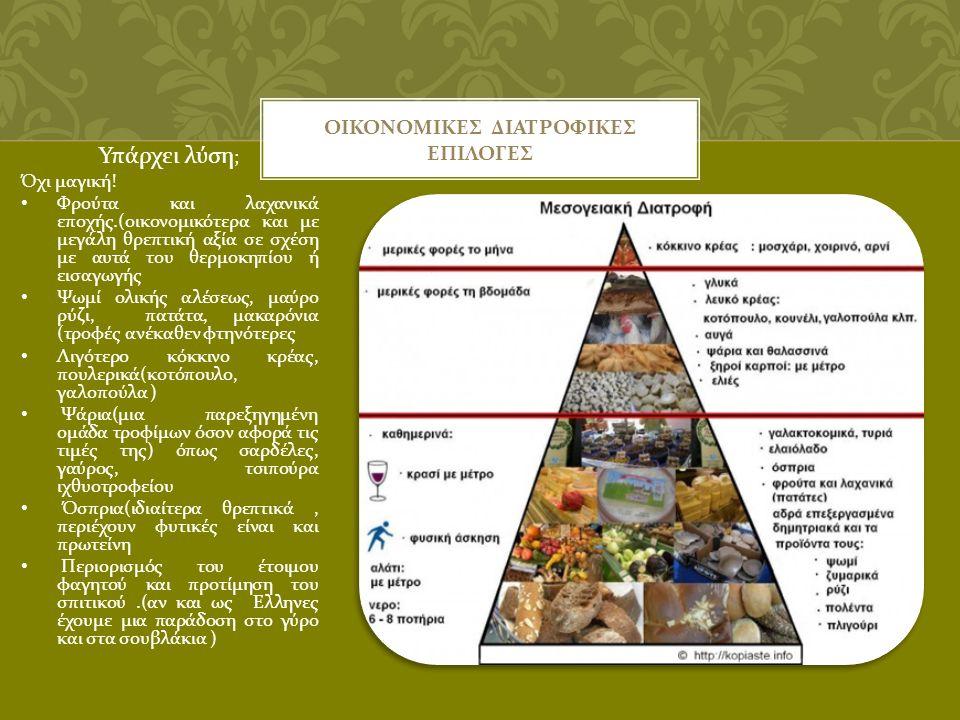 ΟΙΚΟΝΟΜΙΚΕΣ ΔΙΑΤΡΟΦΙΚΕΣ ΕΠΙΛΟΓΕΣ Υπάρχει λύση ; Όχι μαγική ! Φρούτα και λαχανικά εποχής.( οικονομικότερα και με μεγάλη θρεπτική αξία σε σχέση με αυτά