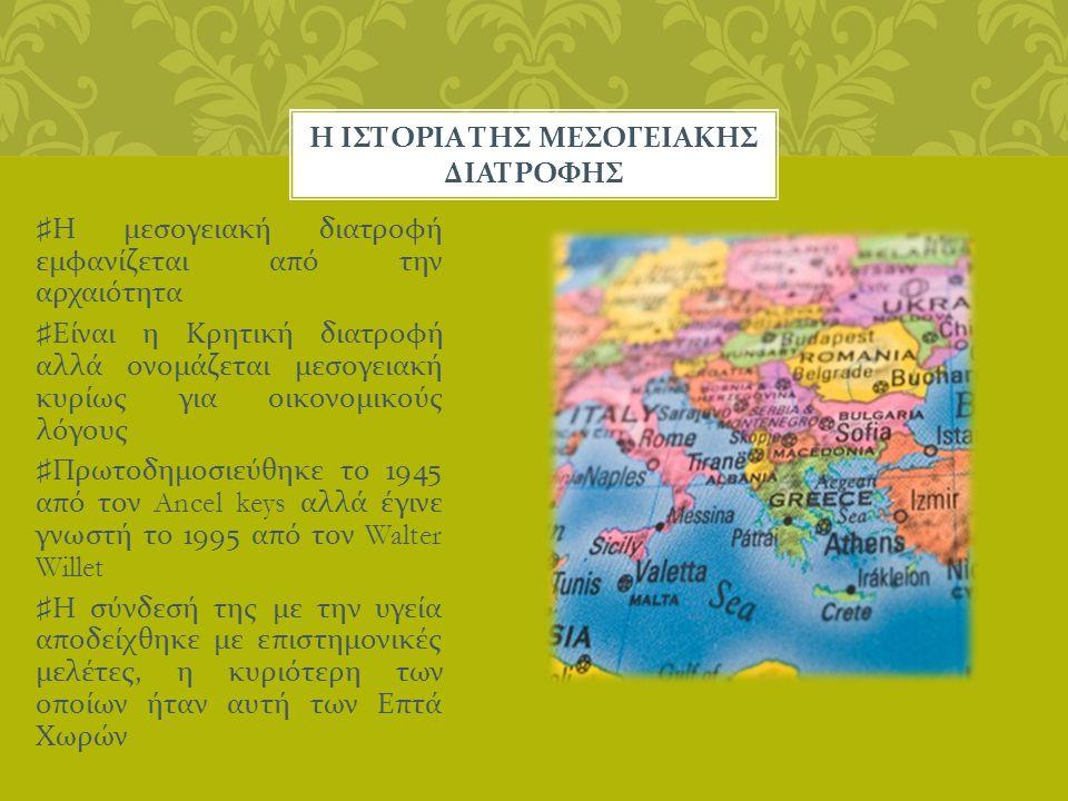 Η ΙΣΤΟΡΙΑ ΤΗΣ ΜΕΣΟΓΕΙΑΚΗΣ ΔΙΑΤΡΟΦΗΣ ♯ Η μεσογειακή διατροφή εμφανίζεται από την αρχαιότητα ♯ Είναι η Κρητική διατροφή αλλά ονομάζεται μεσογειακή κυρίω