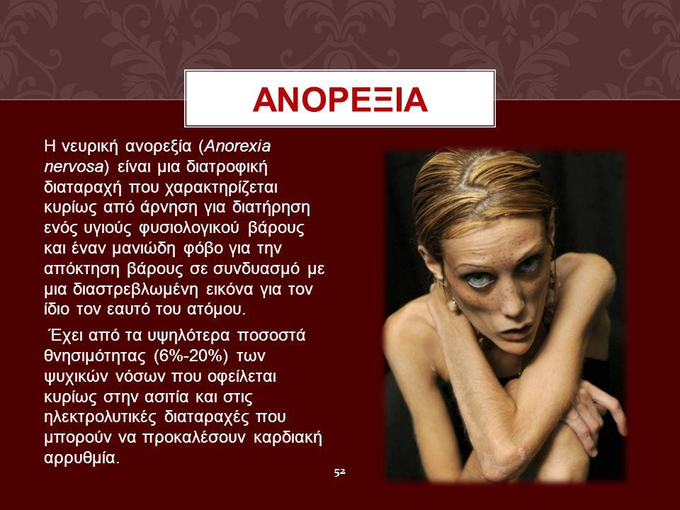 Η νευρική ανορεξία (Anorexia nervosa) είναι μια διατροφική διαταραχή που χαρακτηρίζεται κυρίως από άρνηση για διατήρηση ενός υγιούς φυσιολογικού βάρου
