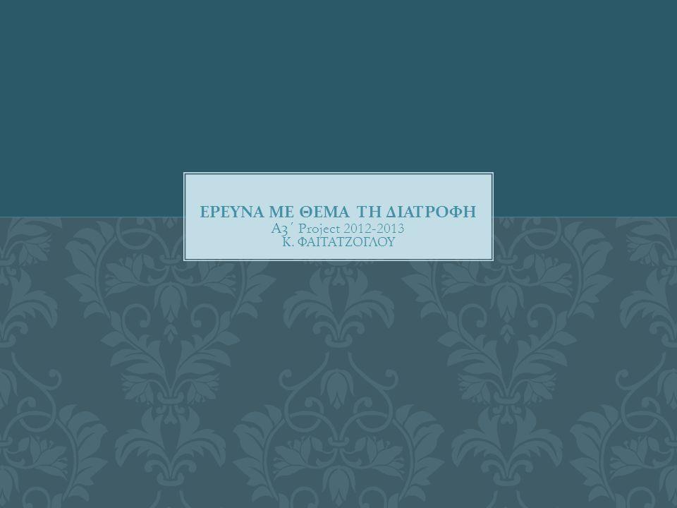 Α 3 ΄ Project 2012-2013 Κ. ΦΑΙΤΑΤΖΟΓΛΟΥ