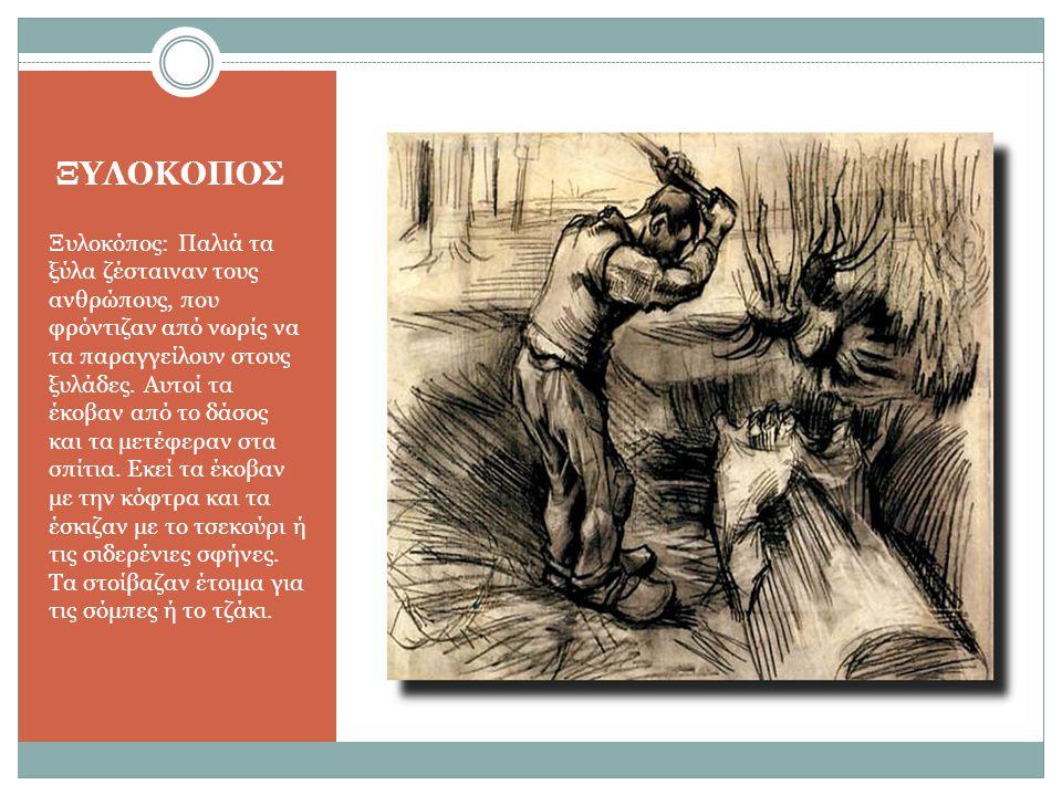 ΞΥΛΟΚΟΠΟΣ Ξυλοκόπος: Παλιά τα ξύλα ζέσταιναν τους ανθρώπους, που φρόντιζαν από νωρίς να τα παραγγείλουν στους ξυλάδες.