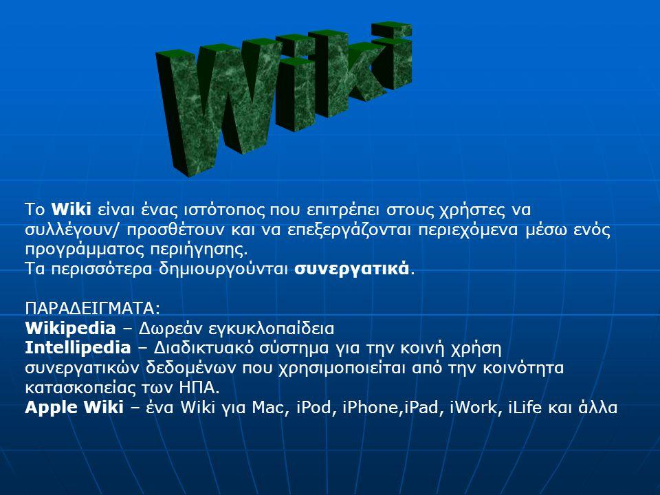 Το Wiki είναι ένας ιστότοπος που επιτρέπει στους χρήστες να συλλέγουν/ προσθέτουν και να επεξεργάζονται περιεχόμενα μέσω ενός προγράμματος περιήγησης.