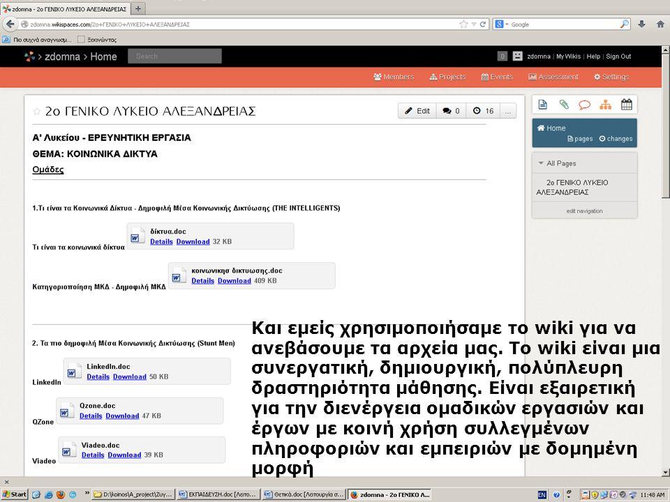 Και εμείς χρησιμοποιήσαμε το wiki για να ανεβάσουμε τα αρχεία μας. Το wiki είναι μια συνεργατική, δημιουργική, πολύπλευρη δραστηριότητα μάθησης. Είναι