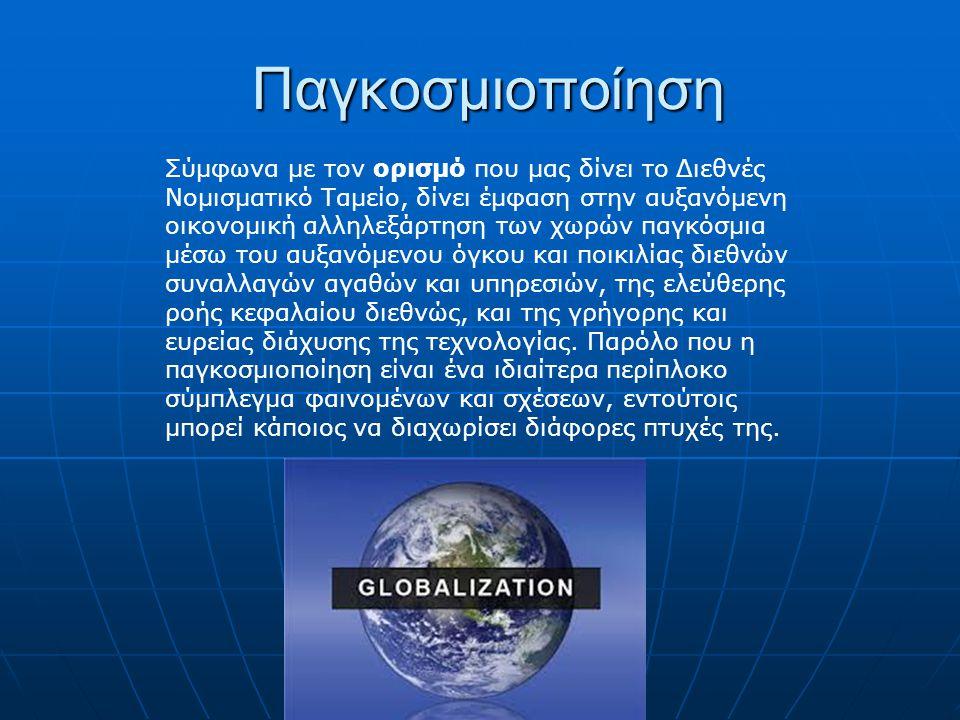 Παγκοσμιοποίηση Σύμφωνα με τον ορισμό που μας δίνει το Διεθνές Νομισματικό Ταμείο, δίνει έμφαση στην αυξανόμενη οικονομική αλληλεξάρτηση των χωρών παγ