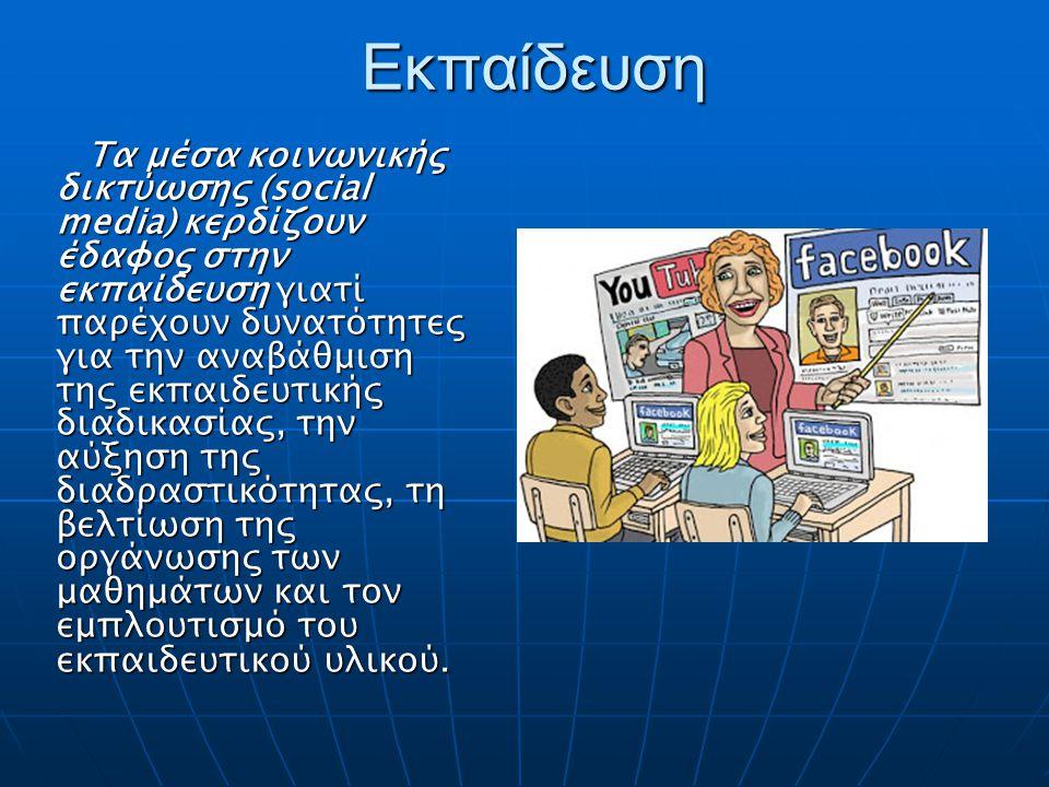 Εκπαίδευση Tα μέσα κοινωνικής δικτύωσης (social media) κερδίζουν έδαφος στην εκπαίδευση γιατί παρέχουν δυνατότητες για την αναβάθμιση της εκπαιδευτική