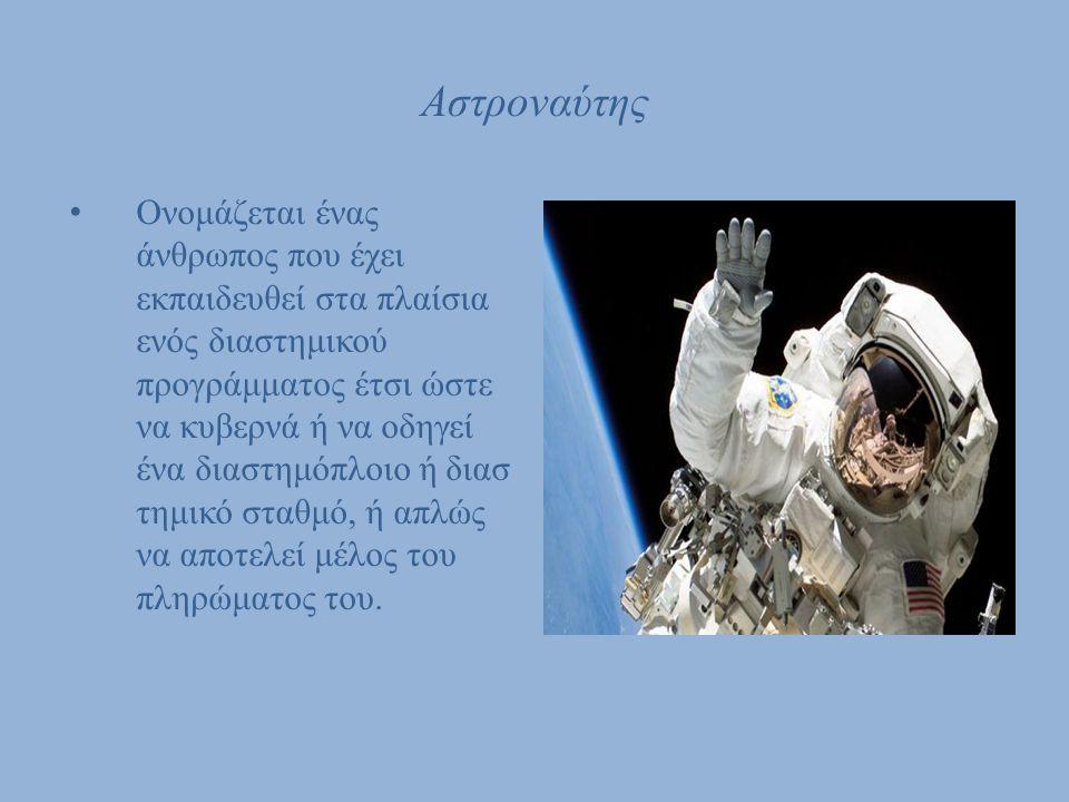 Αστροναύτης Ονομάζεται ένας άνθρωπος που έχει εκπαιδευθεί στα πλαίσια ενός διαστημικού προγράμματος έτσι ώστε να κυβερνά ή να οδηγεί ένα διαστημόπλοιο