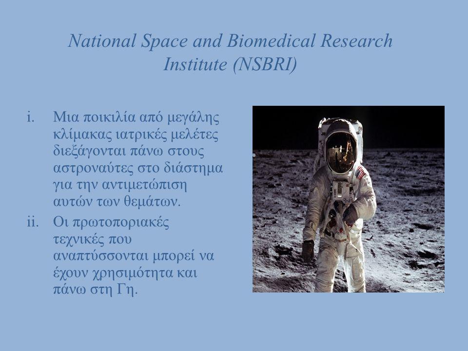National Space and Biomedical Research Institute (NSBRI) i.Μια ποικιλία από μεγάλης κλίμακας ιατρικές μελέτες διεξάγονται πάνω στους αστροναύτες στο δ
