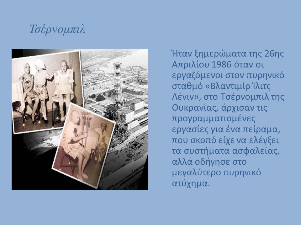 Τσέρνομπιλ Ήταν ξηµερώµατα της 26ης Απριλίου 1986 όταν οι εργαζόμενοι στον πυρηνικό σταθμό «Βλαντιµίρ Ίλιτς Λένιν», στο Τσέρνοµπιλ της Ουκρανίας, άρχι