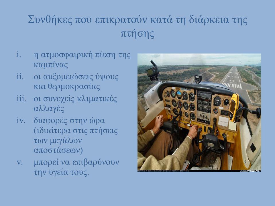 Συνθήκες που επικρατούν κατά τη διάρκεια της πτήσης i.η ατμοσφαιρική πίεση της καμπίνας ii.οι αυξομειώσεις ύψους και θερμοκρασίας iii.οι συνεχείς κλιμ