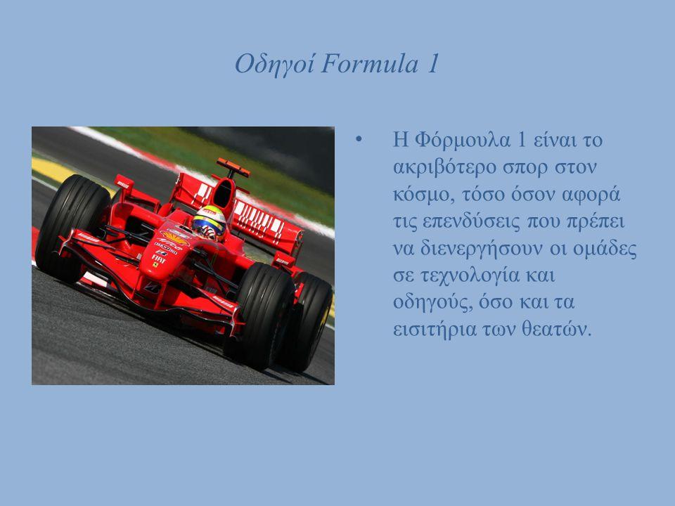 Οδηγοί Formula 1 Η Φόρμουλα 1 είναι το ακριβότερο σπορ στον κόσμο, τόσο όσον αφορά τις επενδύσεις που πρέπει να διενεργήσουν οι ομάδες σε τεχνολογία κ