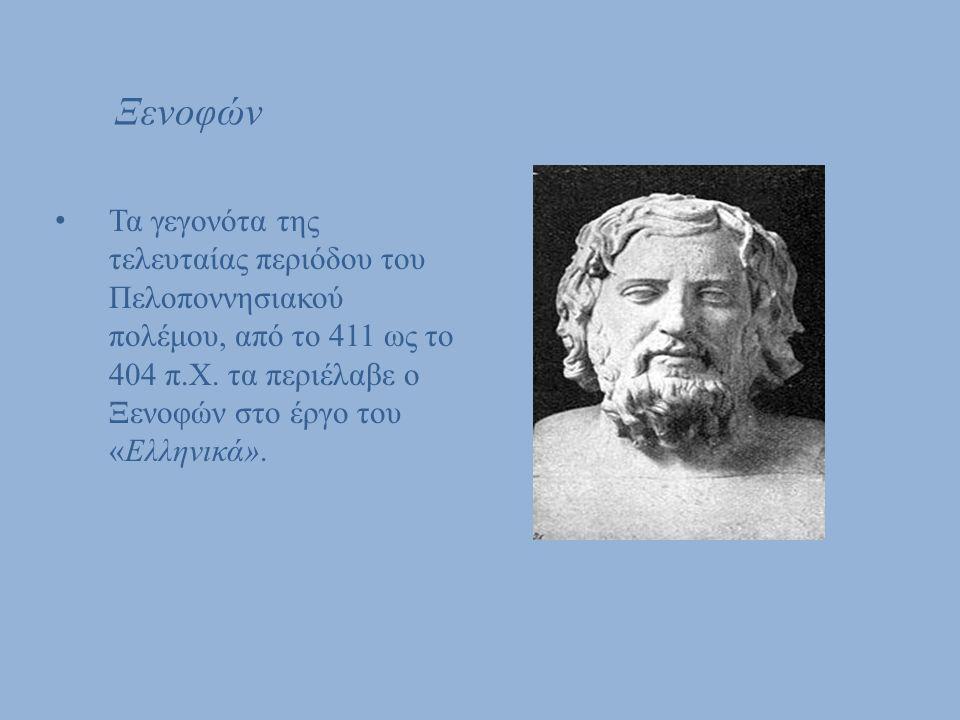 Ξενοφών Τα γεγονότα της τελευταίας περιόδου του Πελοποννησιακού πολέμου, από το 411 ως το 404 π.Χ. τα περιέλαβε ο Ξενοφών στο έργο του «Ελληνικά».