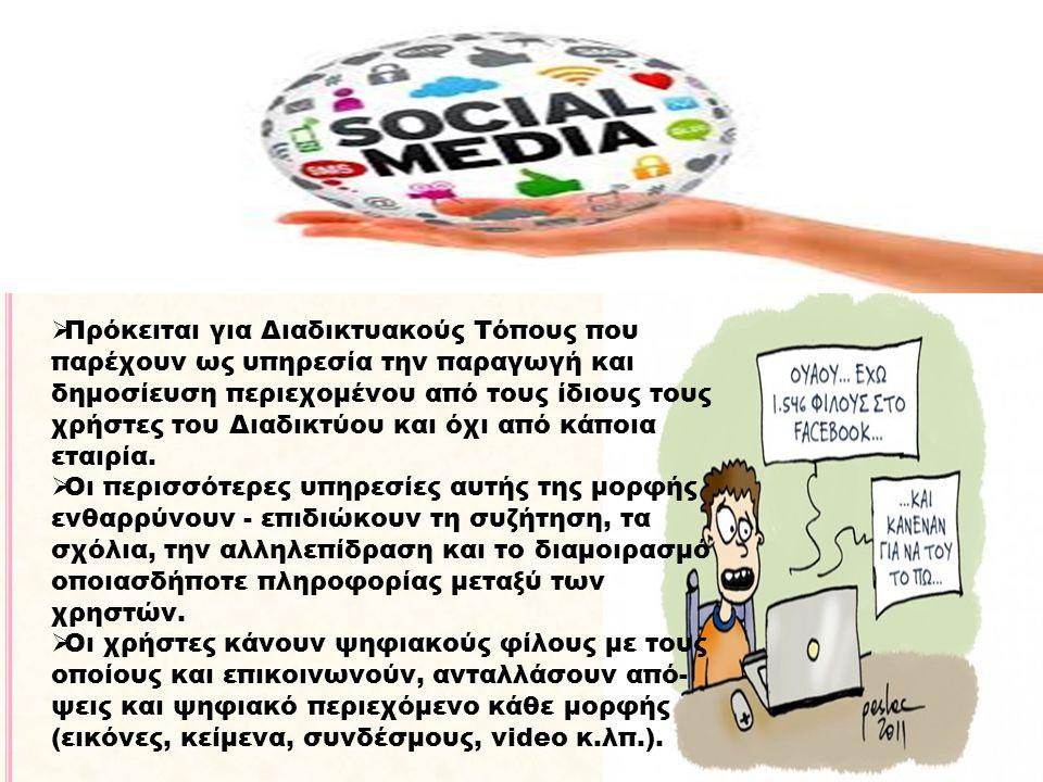  Πρόκειται για Διαδικτυακούς Τόπους που παρέχουν ως υπηρεσία την παραγωγή και δημοσίευση περιεχομένου από τους ίδιους τους χρήστες του Διαδικτύου και όχι από κάποια εταιρία.
