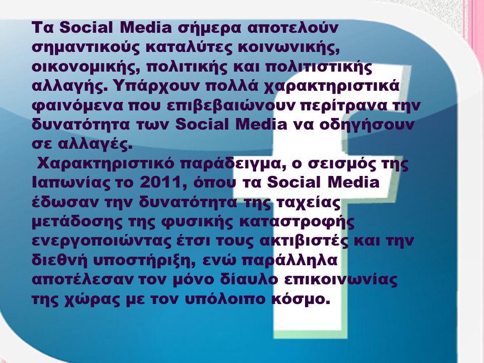Τα Social Media σήμερα αποτελούν σημαντικούς καταλύτες κοινωνικής, οικονομικής, πολιτικής και πολιτιστικής αλλαγής. Υπάρχουν πολλά χαρακτηριστικά φαιν