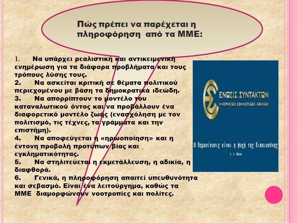 Πώς πρέπει να παρέχεται η πληροφόρηση από τα ΜΜΕ: 1. Να υπάρχει ρεαλιστική και αντικειμενική ενημέρωση για τα διάφορα προβλήματα και τους τρόπους λύση