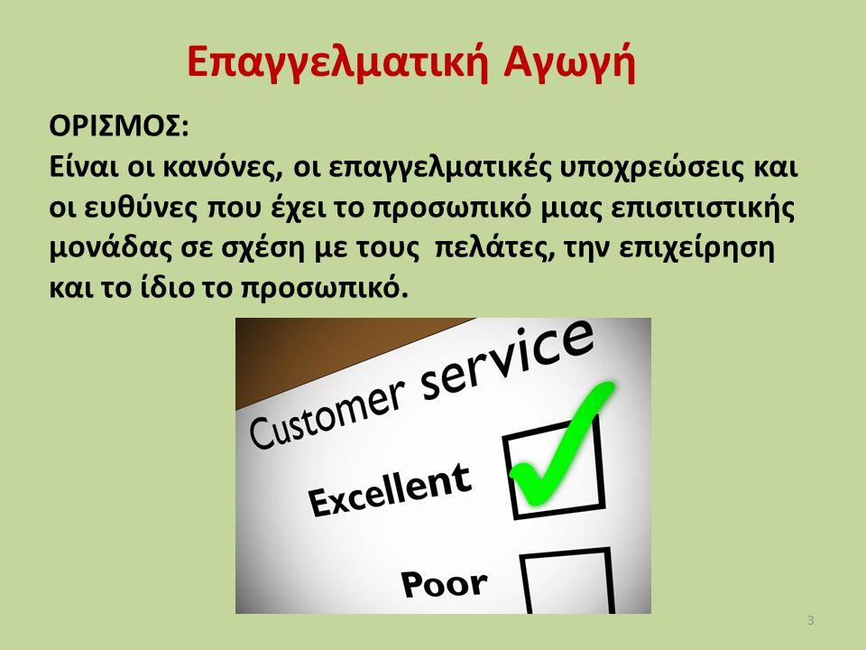 ΟΡΙΣΜΟΣ: Είναι οι κανόνες, οι επαγγελματικές υποχρεώσεις και οι ευθύνες που έχει το προσωπικό μιας επισιτιστικής μονάδας σε σχέση με τους πελάτες, την