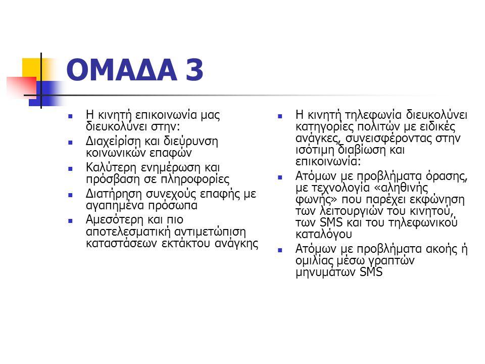 ΟΜΑΔΑ 3 Η κινητή επικοινωνία μας διευκολύνει στην: Διαχείρίση και διεύρυνση κοινωνικών επαφών Καλύτερη ενημέρωση και πρόσβαση σε πληροφορίες Διατήρηση