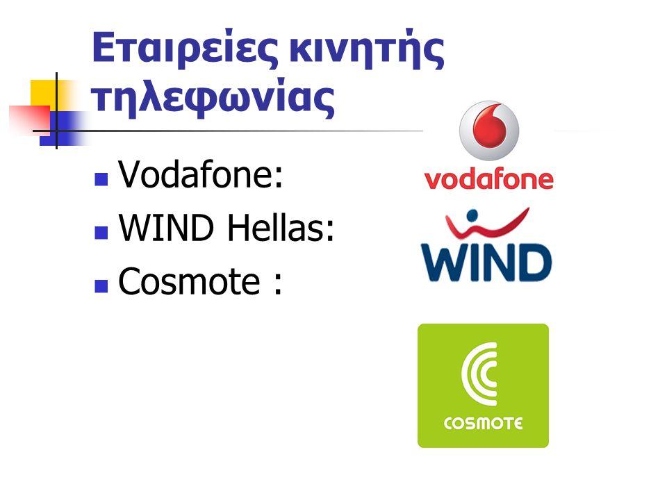Εταιρείες κινητής τηλεφωνίας Vodafone: WIND Hellas: Cosmote :