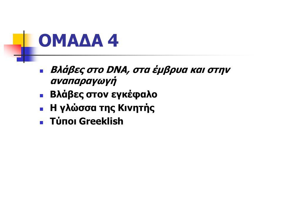 ΟΜΑΔΑ 4 Βλάβες στο DNA, στα έμβρυα και στην αναπαραγωγή Βλάβες στον εγκέφαλο Η γλώσσα της Κινητής Τύποι Greeklish