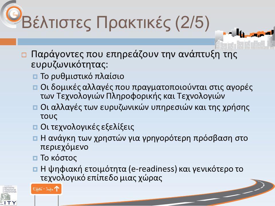 Βέλτιστες Πρακτικές (2/5)  Παράγοντες που επηρεάζουν την ανάπτυξη της ευρυζωνικότητας :  Το ρυθμιστικό πλαίσιο  Οι δομικές αλλαγές που πραγματοποιο