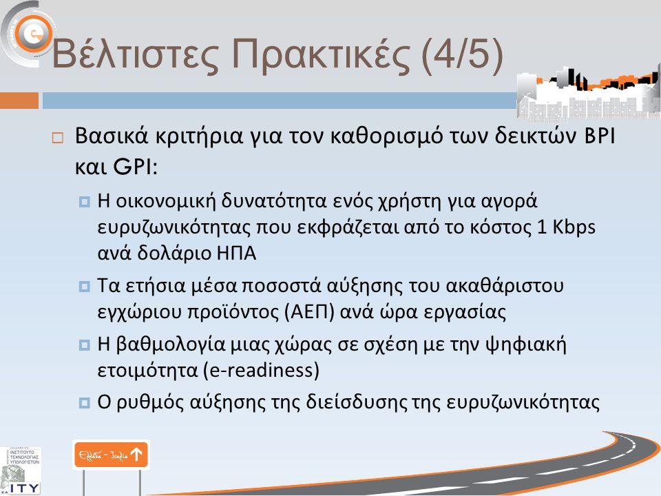 Βέλτιστες Πρακτικές (4/5)  Βασικά κριτήρια για τον καθορισμό των δεικτών BPI και GPI:  Η οικονομική δυνατότητα ενός χρήστη για αγορά ευρυζωνικότητας