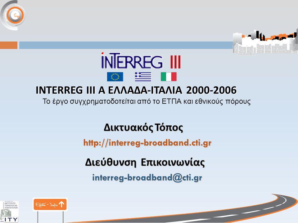 http://interreg-broadband.cti.gr interreg-broadband@cti.gr ΔικτυακόςΤόπος Δικτυακός Τόπος Διεύθυνση Επικοινωνίας INTERREG III Α ΕΛΛΑΔΑ-ΙΤΑΛΙΑ 2000-200