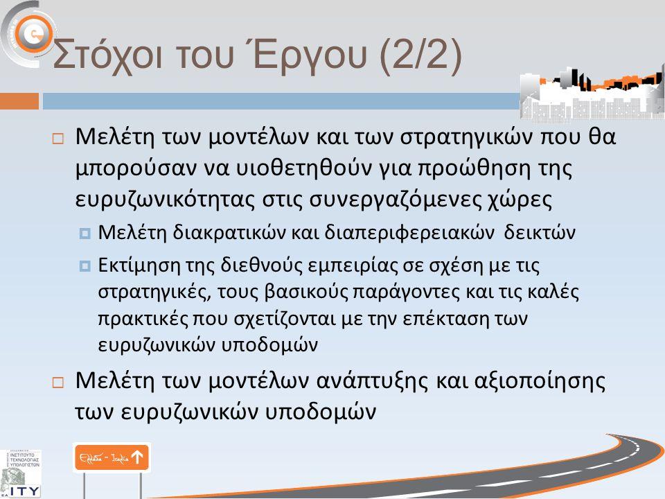 Στόχοι του Έργου (2/2)  Μελέτη των μοντέλων και των στρατηγικών που θα μπορούσαν να υιοθετηθούν για προώθηση της ευρυζωνικότητας στις συνεργαζόμενες