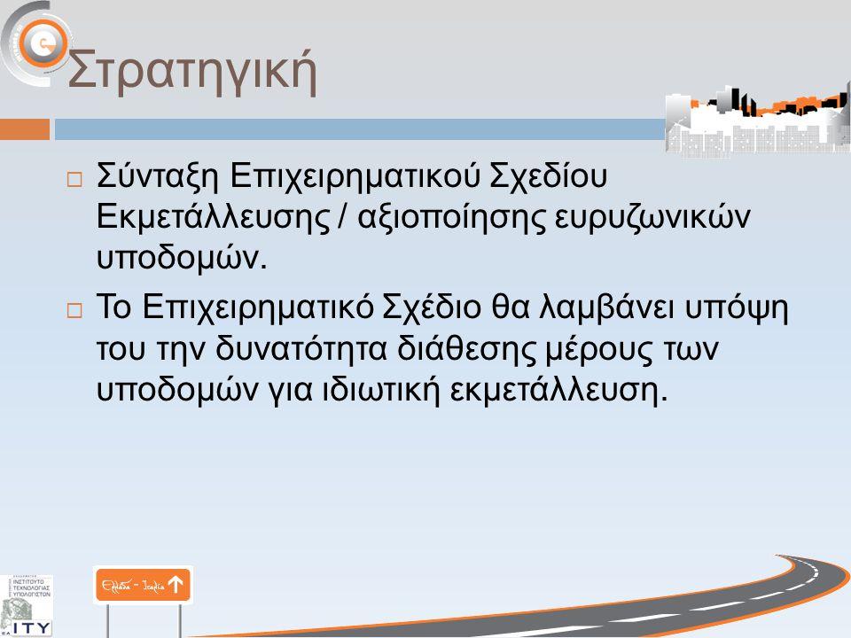 Στρατηγική  Σύνταξη Επιχειρηματικού Σχεδίου Εκμετάλλευσης / αξιοποίησης ευρυζωνικών υποδομών.  Το Επιχειρηματικό Σχέδιο θα λαμβάνει υπόψη του την δυ