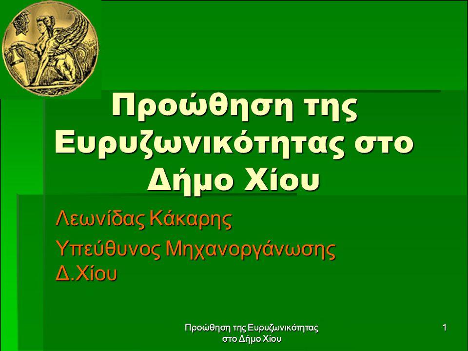 Προώθηση της Ευρυζωνικότητας στο Δήμο Χίου 1 Λεωνίδας Κάκαρης Υπεύθυνος Μηχανοργάνωσης Δ.Χίου