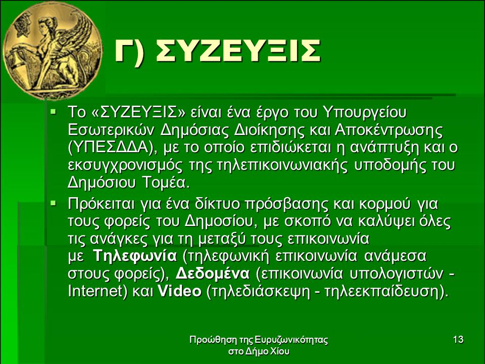 Προώθηση της Ευρυζωνικότητας στο Δήμο Χίου 13 Γ) ΣΥΖΕΥΞΙΣ  Το «ΣΥΖΕΥΞΙΣ» είναι ένα έργο του Υπουργείου Εσωτερικών Δημόσιας Διοίκησης και Αποκέντρωσης