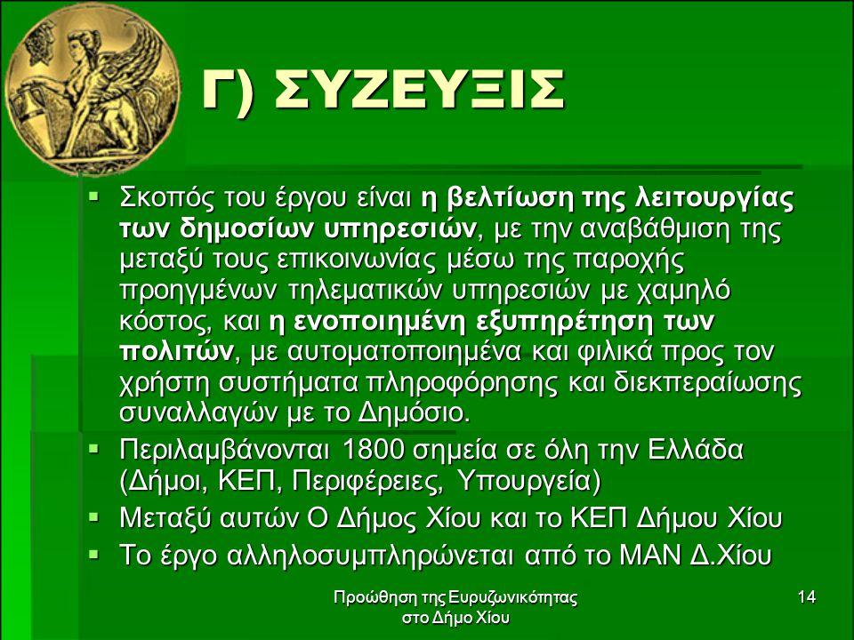 Προώθηση της Ευρυζωνικότητας στο Δήμο Χίου 14 Γ) ΣΥΖΕΥΞΙΣ  Σκοπός του έργου είναι η βελτίωση της λειτουργίας των δημοσίων υπηρεσιών, με την αναβάθμισ