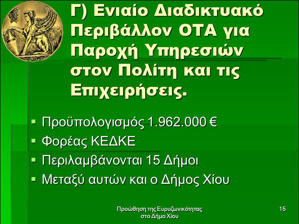 Προώθηση της Ευρυζωνικότητας στο Δήμο Χίου 15 Γ) Ενιαίο Διαδικτυακό Περιβάλλον ΟΤΑ για Παροχή Υπηρεσιών στον Πολίτη και τις Επιχειρήσεις.  Προϋπολογι