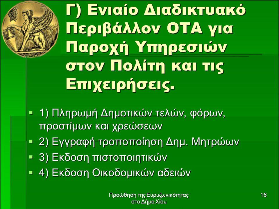 Προώθηση της Ευρυζωνικότητας στο Δήμο Χίου 16 Γ) Ενιαίο Διαδικτυακό Περιβάλλον ΟΤΑ για Παροχή Υπηρεσιών στον Πολίτη και τις Επιχειρήσεις.  1) Πληρωμή