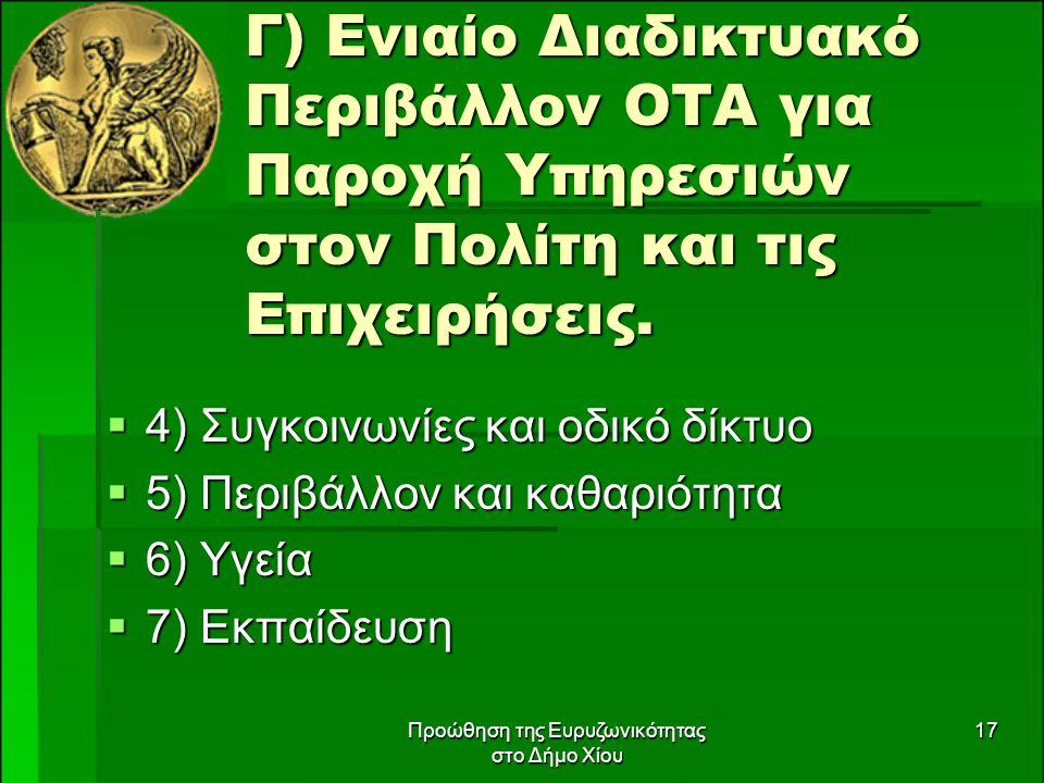 Προώθηση της Ευρυζωνικότητας στο Δήμο Χίου 17 Γ) Ενιαίο Διαδικτυακό Περιβάλλον ΟΤΑ για Παροχή Υπηρεσιών στον Πολίτη και τις Επιχειρήσεις.  4) Συγκοιν