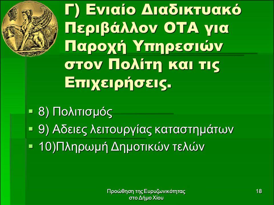 Προώθηση της Ευρυζωνικότητας στο Δήμο Χίου 18 Γ) Ενιαίο Διαδικτυακό Περιβάλλον ΟΤΑ για Παροχή Υπηρεσιών στον Πολίτη και τις Επιχειρήσεις.  8) Πολιτισ