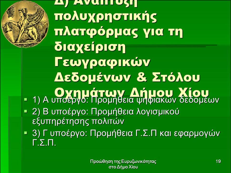 Προώθηση της Ευρυζωνικότητας στο Δήμο Χίου 19 Δ) Ανάπτυξη πολυχρηστικής πλατφόρμας για τη διαχείριση Γεωγραφικών Δεδομένων & Στόλου Οχημάτων Δήμου Χίου  1) Α υποέργο: Προμήθεια ψηφιακών δεδομέων  2) Β υποέργο: Προμήθεια λογισμικού εξυπηρέτησης πολιτών  3) Γ υποέργο: Προμήθεια Γ.Σ.Π και εφαρμογών Γ.Σ.Π.